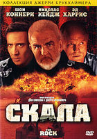 Скала / Перл-Харбор (2 DVD) / The Rock / Pearl Harbor