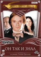 DVD Он так и знал: Серии 1-4 (2 DVD) / He Knew He Was Right