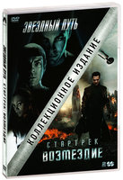 �������� ���� + ��������: ��������� (2 DVD) / Star Trek / Star Trek Into Darkness