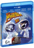 ����� � �������: �������� ������ (Real 3D Blu-Ray)