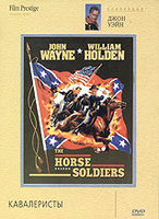 ��������� ����� �����. ����������� (DVD) / The Horse Soldiers