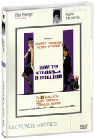 ��������� ���� �������. ��� ������� ������� (DVD) / How to Steal a Million