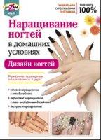 Наращивание ногтей в домашних условиях: Дизайн ногтей