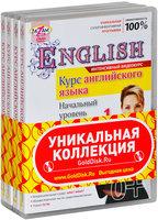English. Курс английского языка. Начальный уровень (4 DVD)