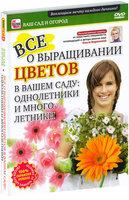 Все о выращивании цветов