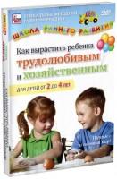 Как вырастить ребенка трудолюбивым и хозяйственным для детей от 2 до 4 лет