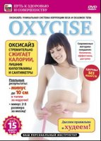 OXYCISE ������� ������� (DVD)