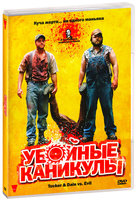 DVD ������� �������� / Tucker & Dale vs Evil