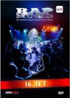 Rap Music: Live 16 ��� (DVD)