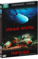 BBC: Подводные убийцы (DVD) / Smart Sharks - Swimming With Roboshark Piranhas