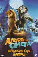 Альфа и Омега: Клыкастая братва (DVD) / Alpha and Omega