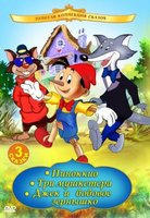 DVD ������� ��������� ������: �������� / ��� ��������� / ���� � ������� �������� / Pinocchio / The Three Musketeers / Jack and the Beanstalk