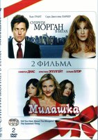 DVD Супруги Морган в бегах / Милашка (2 DVD) / Did You Hear About the Morgans? / The Sweetest Thing