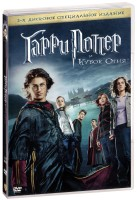 DVD ����� ������ � ����� ���� / Harry Potter and the Goblet of Fire