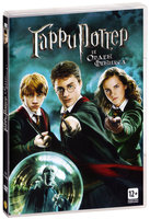 Гарри Поттер и Орден Феникса (DVD) / Harry Potter And The Order Of The Phoenix