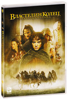 DVD Властелин Колец. Братство Кольца / The Lord of the Rings: The Fellowship of the Ring