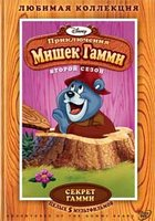 DVD ����������� ����� �����: ������ �����, ������ ����� / Adventures of the Gummi Bears