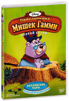 Приключения Мишек Гамми: Колдовские чары, второй сезон (DVD) / Adventures of the Gummi Bears