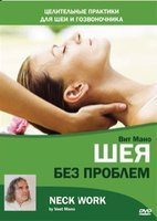Вит Мано. Шея без проблем (DVD) / Neck Work