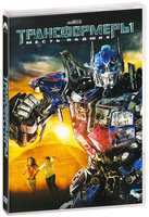 Трансформеры: Месть падших (DVD) / Transformers: Revenge of the Fallen