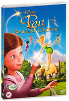 Феи: Волшебное спасение (DVD) / Tinker Bell and the Great Fairy Rescue