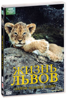 BBC: ����� ����� (DVD) / Lions: Spy in the Den