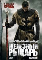 Железный рыцарь (DVD) / Ironclad
