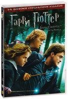 ����� ������ � ���� ������: ����� 1 (2 DVD) / Harry Potter and the Deathly Hallows: Part 1