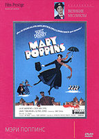DVD ��������� ������� �������. ���� ������� / Mary Poppins
