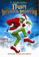 DVD ����� - ���������� ��������� / How the Grinch Stole Christmas