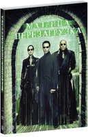 �������: ������������ (DVD) / The Matrix Reloaded