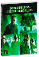 DVD Матрица: Революция / The Matrix Revolutions