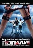 Попали (DVD) / DogHouse!