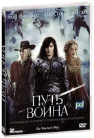 Путь воина (DVD) / The Warrior's Way