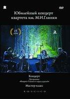 Юбилейный концерт квартета им. М. И. Глинки 15 лет (2 DVD)