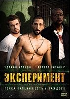 DVD Эксперимент / The Experiment