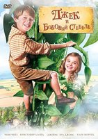���� � ������� ������� (DVD) / Jack and the Beanstalk