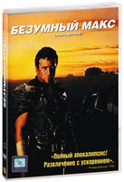 �������� ���� 2. ���� ����� (DVD) / Mad Max 2: The Road Warrior