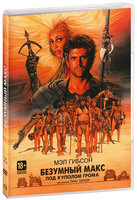 DVD �������� ���� 3: ��� ������� ����� / Mad Max Beyond Thunderdome