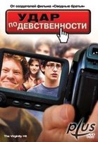 Удар по девственности (DVD) / The Virginity Hit