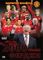 ��������� �������: 2000 ����� ������ (4 DVD) / Manchester United