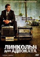 DVD Линкольн для адвоката / The Lincoln Lawyer