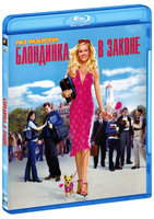 ��������� � ������ (Blu-Ray) / Legally Blonde