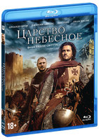 Царство небесное (Blu-Ray) / Kingdom of Heaven / El Reino de los cielos