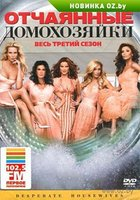 ��������� �����������: ����� 3 (6 DVD) / Desperate Housewives