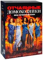 DVD ��������� �����������: ����� 4: ����� 1-17 (5 DVD) / Desperate Housewives