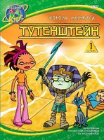 Тутенштейн: Король Мемфиса. Сезон 1 (DVD) / Tutenstein