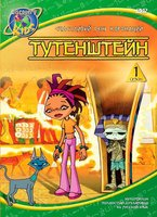 ����������: ���������� ���� ���������. ����� 1 (DVD) / Tutenstein