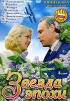 DVD Звезда эпохи