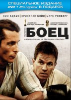 Боец (DVD + Blu-Ray) / The Fighter